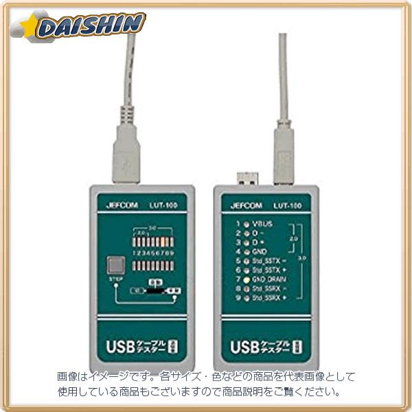ジェフコム USBケーブルテスター LUT-100 [F040218]