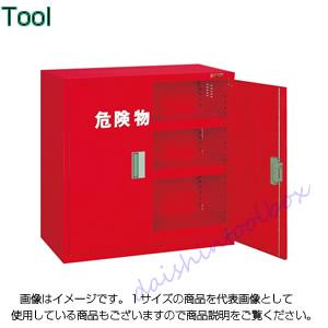 サカエ SAKAE 【代引不可】【直送】【個人宅不可】 危険物保管ロッカー KU-AR1 [A180605]