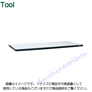 サカエ SAKAE 【代引不可】【直送】 軽量用天板 KHM-1275TC [A130110]