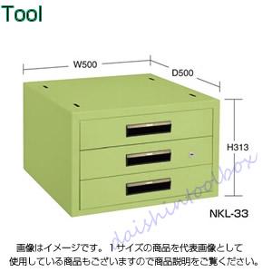 サカエ SAKAE 【代引不可】【直送】 作業台用オプションキャビネット NKL-33C [A130110]