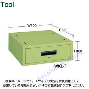 サカエ SAKAE SAKAE【代引不可】 WKL-1B【直送】 サカエ 作業台用キャビネット WKL-1B [A130110], 東津軽郡:bb63ab7f --- officewill.xsrv.jp