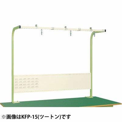 【★店内ポイント2倍!★】サカエ SAKAE 作業台 オプションフリーハンガー KFP-12I [A180712]