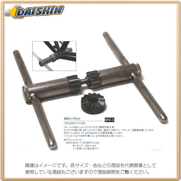 パークツール ホーザン ParkTool BBタップセット BC1.37x24 BTS-1 [G020303]