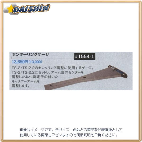 パークツール ホーザン ParkTool センターリングゲージ TS-2/TS-3用 #1554-1 [G020303]