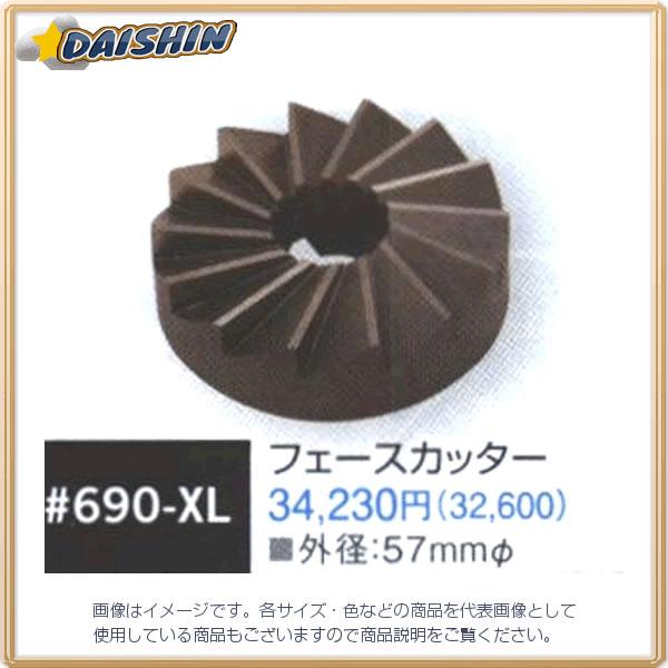 パークツール ホーザン ParkTool フェースカッター #690-XL [G020303]