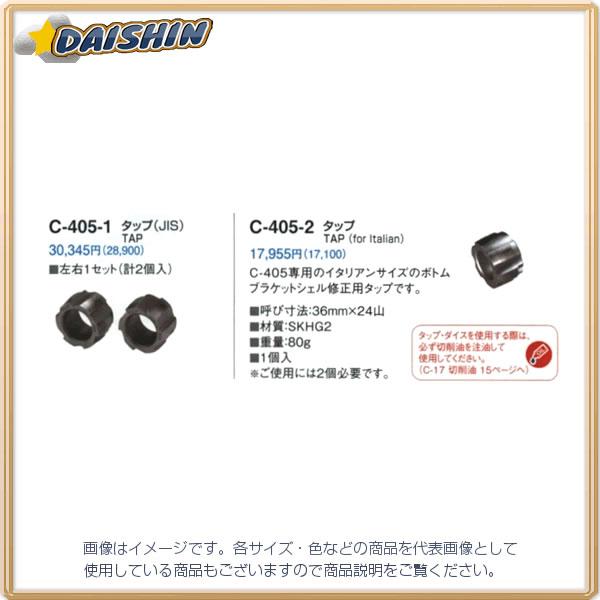 サイクルツール ホーザン BT タップ (C-405用・左右1組・JIS) C-405-1 [G020303]