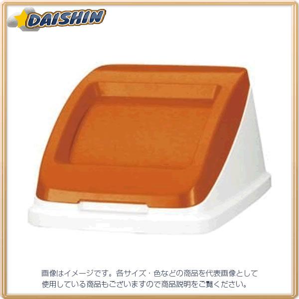 バケツ 蔵 ペールならダイシン工具箱におまかせ アロン化成 分別ペールCF50P蓋 もえる #585962 プッシュ D010905 オレンジ 17683 人気 おすすめ