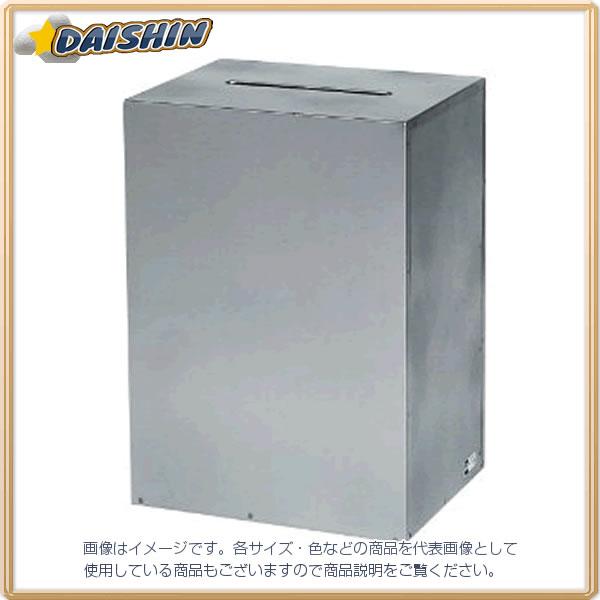 コレクト 入札箱 ステンレス製 鍵付 [14358] M-511 [F011408]