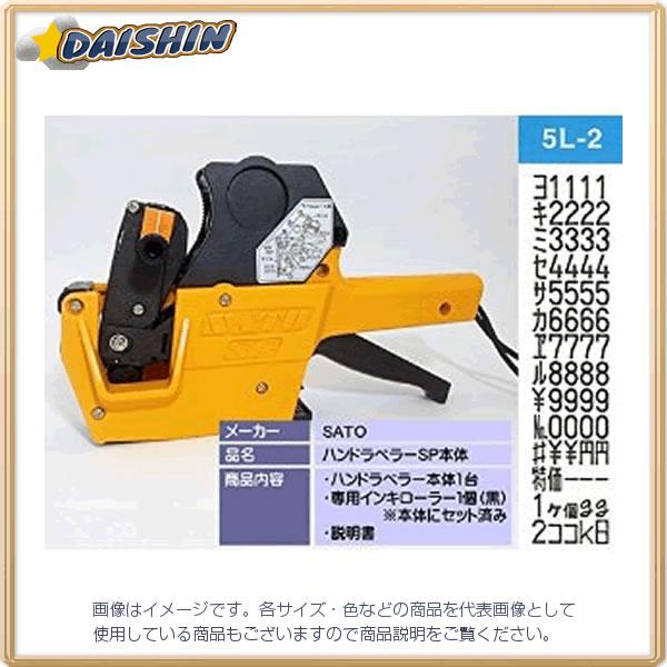 サトー ラベル ハンドラベラー SP型 [7004] SP-5L-2 [F020314]