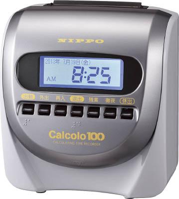 ニッポー タイムレコーダー カルコロ100 CALCOLO100 [F020207]
