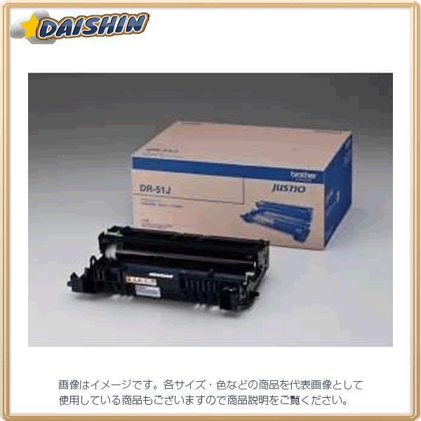 ブラザー ドラムユニット [16316] DR-51J [F011702]