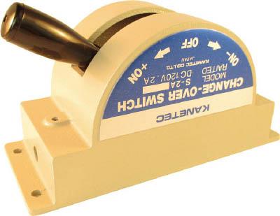 カネテック 消磁用切換スイッチ S-2A [A031018]