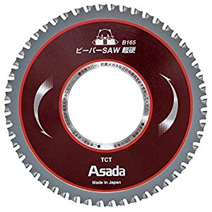 アサダ EX7010487 超硬B165/ビーバSAW替刃 EX7010487 [A011221]