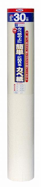【★店内ポイント2倍!★】アサヒペン 簡単カベ紙 リベルタ KW-71 [A161201]