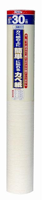 アサヒペン 簡単カベ紙 サロット KW-75 [A161201]