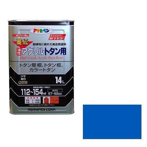 アサヒペン 高級アクリルトタン用 コバルトブルー [A190706]