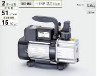 イチネンTASCO タスコ オイル逆流防止弁付ツーステージ真空ポンプ TA150RB [A020706]