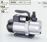 イチネンTASCO タスコ オイル逆流防止弁付ツーステージ真空ポンプ TA150RC [A020706]