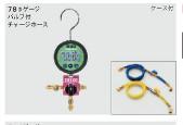 イチネンTASCO タスコ R410A/R32デジタルシングルマニホールドキット TA123DVZ-2 [A020705]