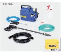 イチネンTASCO タスコ 小型強力洗浄機(BLUE)50HZ用 TA352C-50 [A071301]