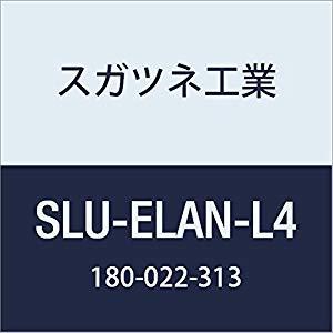 【◆◇マラソン!ポイント2倍!◇◆】スガツネ工業 ラプコンステー SLU-ELAN-L4(180-022-313) SLU-ELAN-L4 [A072121]