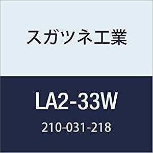 スガツネ工業 モニターアーム(配線孔タイプ) LA2-33W(210031218 LA2-33W [A072121]