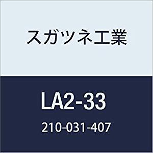 スガツネ工業 モニターアーム(配線孔タイプ) LA2-33(210-031407 LA2-33 [A072121]