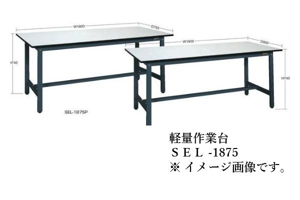 軽量作業台 SEL-1860 W1800xD600xH740 ポリエステル天板