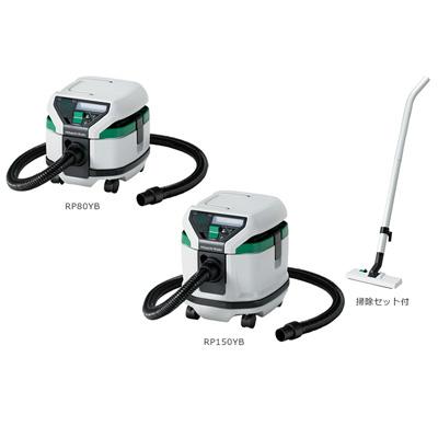 日立工機(HiKOKI)電動工具用集じん機 乾湿両用連動付 8L RP80YB