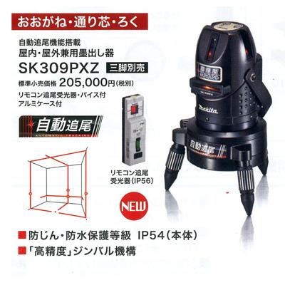 マキタ電動工具 [自動追尾機能]搭載屋内・屋外兼用墨出し器 SK309PXZ(本体・受光器・ケース付)三脚別売  レーザー機器
