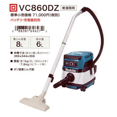 マキタ ハイブリッド集じん機<乾湿両用> 18V+18V VC860DZ(バッテリ・充電器別売)