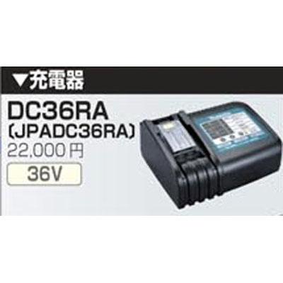 マキタ 充電器 36V DC36RA