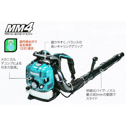 マキタ 背負式エンジンブロワ EB7660TH (吹き飛ばし専用)