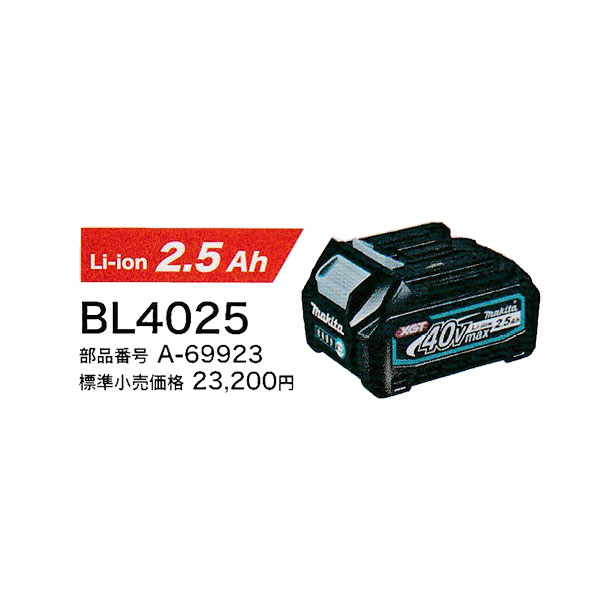 マキタ オンラインショッピング BL4025 40Vmaxリチウムイオンバッテリ2.5ah A-69923 安値