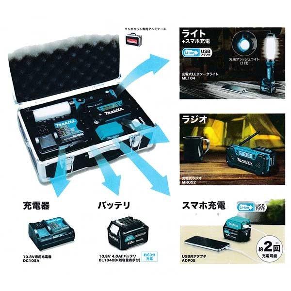 マキタ CK1008 防災用コンボキット (充電式ライト・ラジオ・スマートフォン充電・バッテリ1個・充電器)