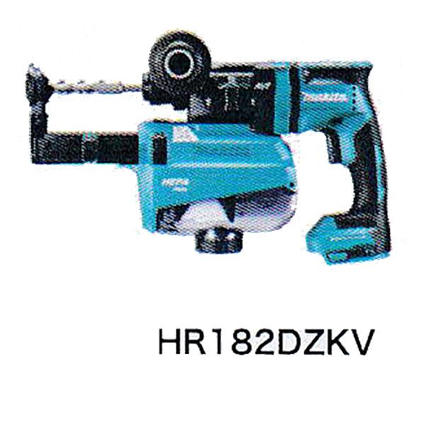 マキタ HR182DZKV 18mm充電式ハンマドリル 18Vケース付(バッテリ・充電器別売)