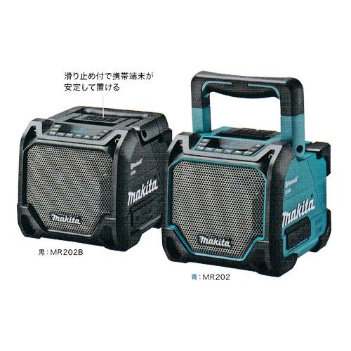 マキタ MR202 充電式スピーカー 本体のみ(バッテリ・充電器別売)