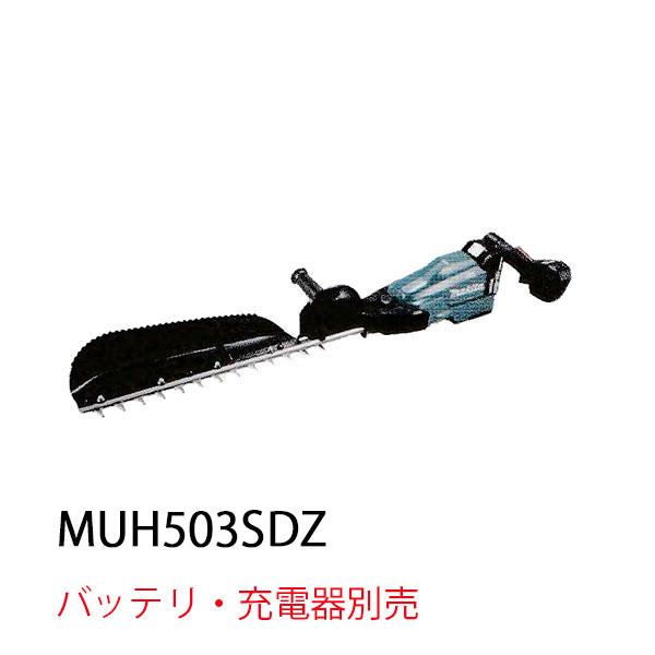 マキタ MUH503SDZ 充電式ヘッジトリマ 本体のみ(電池・充電器別売)