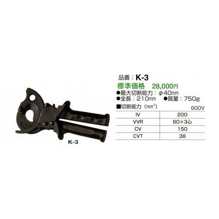 マーベルラチェットケーブルカッター(銅線専用)K-3