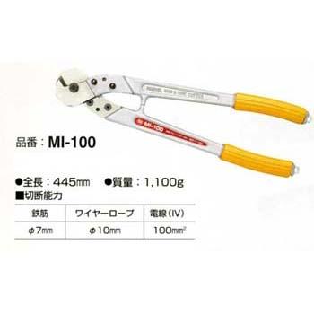 マーベル鉄筋ワイヤーカッターMI-100