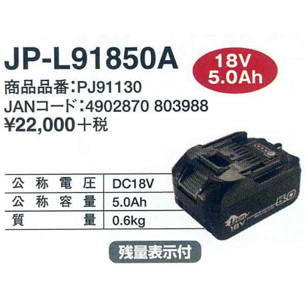 マックス リチウムイオン電池パック JP-L91850A (18V5.0Ah)