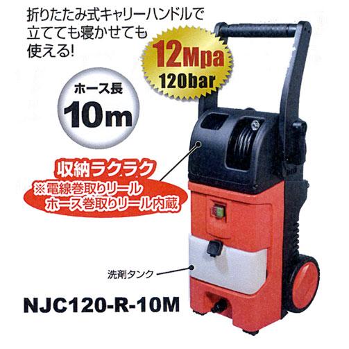 日動工業 高圧洗浄機 NJC120-R-10M