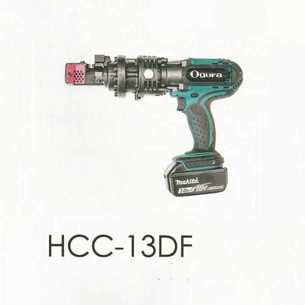 オグラ HCC-13DF コードレス鉄筋カッター
