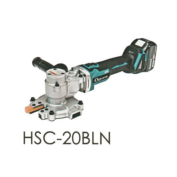 オグラ HSC-20BLN コードレスツライチカッター