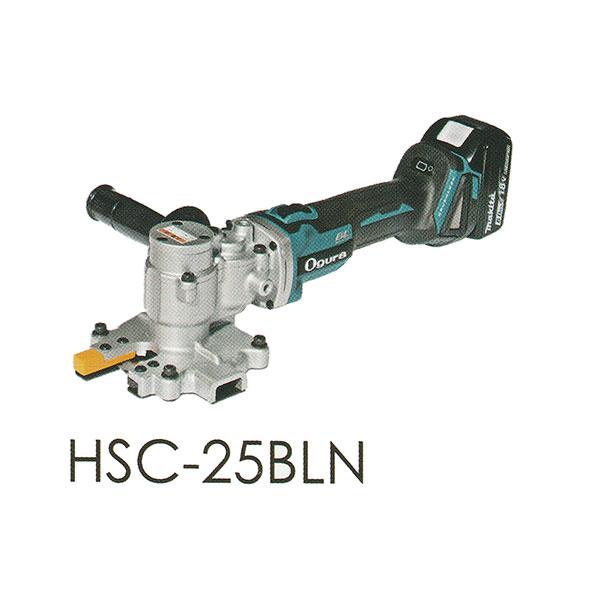 オグラ HSC-25BLN コードレスツライチカッター