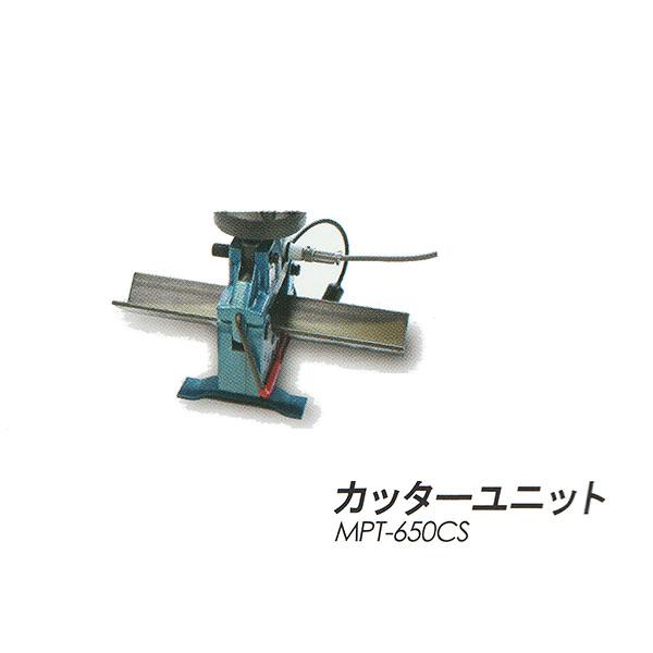 オグラ(Ogura)MPT650SカッターユニットMPT-650CS