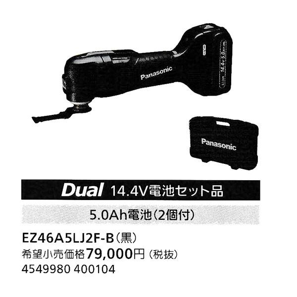 パナソニック EZ46A5LJ2F-B 充電マルチツール 14.4V(電池2個・充電器・ケース付)