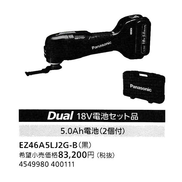 【受注生産品】 パナソニック EZ46A5LJ2G-B 充電マルチツール 18V(電池2個・充電器・ケース付), サイゴウソン 9cf00439