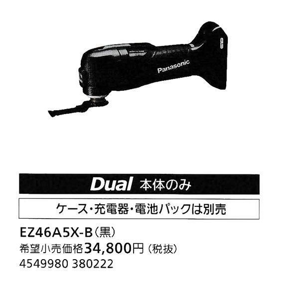 パナソニック EZ46A5X-B 充電マルチツール 本体のみ(充電器・電池・ケース別売)