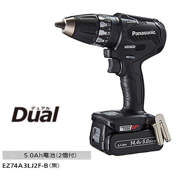Panasonic EZ74A3LJ2F-B 充電ドリルドライバー 14.4V5.0ah黒(電池2個・充電器付)
